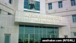 Inçekeseli bererýän täze keselhana, Aşgabat