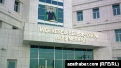 Наличие портретов президента Гурбангулы Бердымухамедова является обязательным во всех учреждениях Туркменистана. Здание противотуберкулезного диспансера в Ашхабаде (иллюстративное фото)