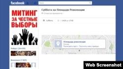 """Российская facebook-группа """"Мы были на Болотной и придем еще"""" стала финалистом международного конкурса"""