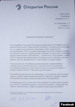 Обращение активиста Дениса Ибрагимова к мэру Челябинска