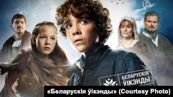 "Belarus — ""Storm: Letters van Vuur"" movie poster in Belarusian, 11oct2017"
