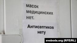 Аптэка ў Менску, ілюстрацыйнае фота