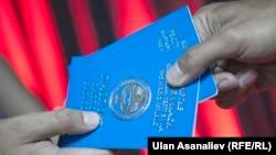 Кыргызстандын эски үлгүдөгү жалпы жарандык паспорту.