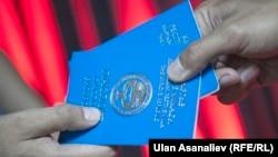 Кыргызстандыктардын паспорту.