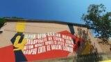 """Мурал на фасадата од битолското кино """"Партизан"""""""