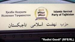 Вывеска ПИВТ при входе в офис партии в городе Душанбе.