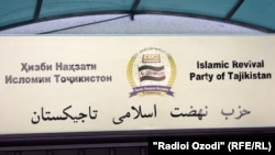 Tajikistan -- The office of Islamic Revival Party of Tajikistan in Dushanbe city, 13Oct2011