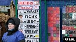 Среди автовладельцев в России встречаются любители дублировать номерные знаки надписями, соответствующими их не вполне здоровым амбициям