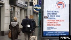 Posters for the ruling United Russia dominate in Moscow