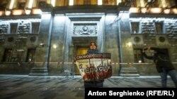 Пикеты в поддержку осуждённых по делу Сети, Москва, Лубянка, 14 февраля 2020