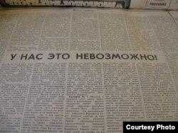 Стаття Сергія Чебаненка про ймовірність війни на Донбасі вийшла у грудні 1990 року