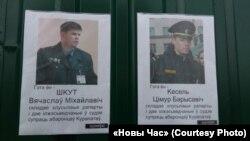 Фота міліцыянтаў, якія складалі рапарты на абаронцаў Курапатаў і выступалі сьведкамі ў судах супраць іх