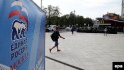 """Предвыборный плакат """"Единой России"""" в центре Москвы."""