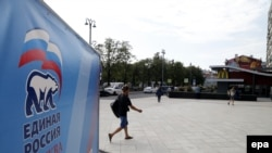 """Агитплакат """"Единой России"""" в центре Москвы"""