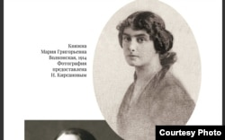 Княжна Мария Волконская, 1914