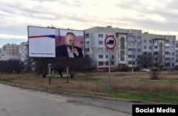 Испорченный билборд с Путиным, Керчь, ноябрь 2015 года