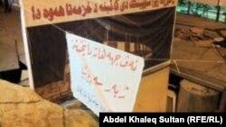 لافتة تقول المحل مغلق لمخالفته التعليمات