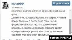 Скрин с официальной страницы Лейлы Алиевой в социальной сети Instagram