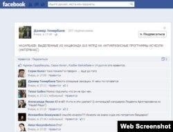 Facebook парақшасындағы талқылау (скриншот). 24 қаңтар 2013 жыл.