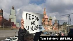 Одиночный пикет на месте гибели Бориса Немцова на Большом Москворецком мосту