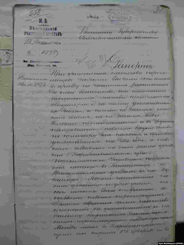 Фонд № 44, иш кагаз № 43081; 31a-бет. Алматы, Казакстан. 21.05.2014.