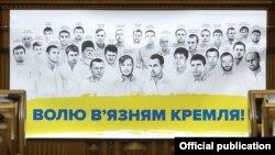 Плакат на трибуні Верховної Ради України із зображенням українських політв'язнів у Росії, 6 вересня 2016 року