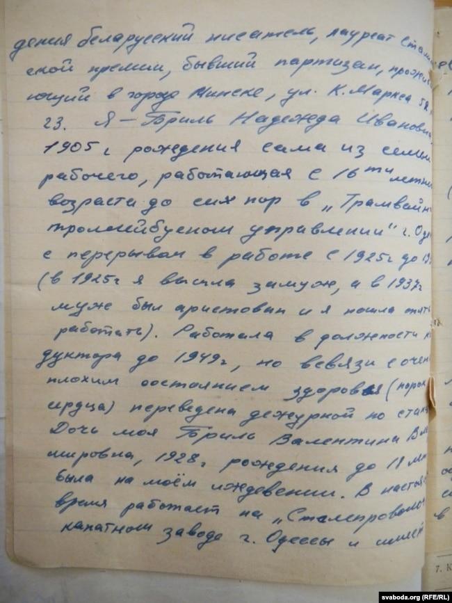 Зварот Надзеі Брыль да генэральнага пракурора СССР, датаваны 4 траўня 1956 году