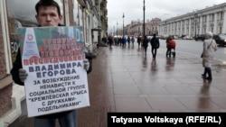 Петербург, акция в защиту политзаключенных, 6 января 2018