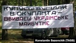 Плакат активістів, які заблокували вагони із, як стверджують вони, російським вугіллям. Біля міста Соснівка Львівської області, 17 вересня 2019 року