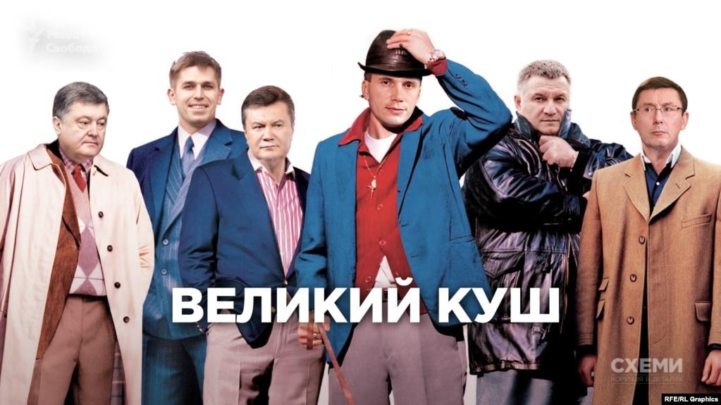 Деньги Александра Януковича вывели через кассу банка Петра Порошенко
