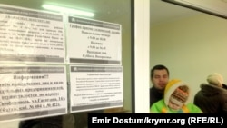 Клієнтська служба Центрального району Сімферополя