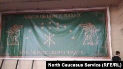 День черкесского флага, 25 апреля 2019 года, Черкесск, Карачаево-Черкесия