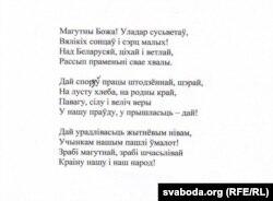 """Верш Натальлі Арсеньевай """"Магутны Божа"""", набраны і раздрукаваны Васілём Быкавым, зь ягонай карэктарскай праўкай. 2003 г"""
