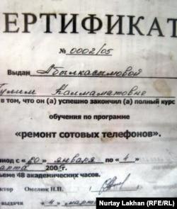 Гүлім Әбілқасымоваға берілген сертификат. Алматы, 2 қараша 2011 ж.
