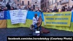 Українці зібралися в центрі Рима, щоб вшанувати пам'ять жертв Голодомору в Україні, 27 листопада 2016 року