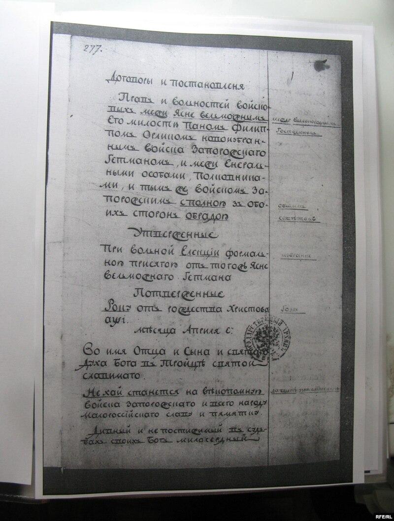 Конституция Украины На Русском Языке Официально