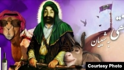 "A Facebook page called ""The Campaign to Remind Shi'ites about Imam Naghi"" that satirizes Iranian religious and political topics"