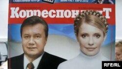 ვინ გაიმარჯვებს - ვიქტორ იანუკოვიჩი თუ იულია ტიმოშენკო?
