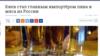 Фейк російських ЗМІ: Київ став головним імпортером пива та м'яса із Росії