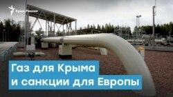Газ для Крыма и санкции для Европы   Крымский вечер
