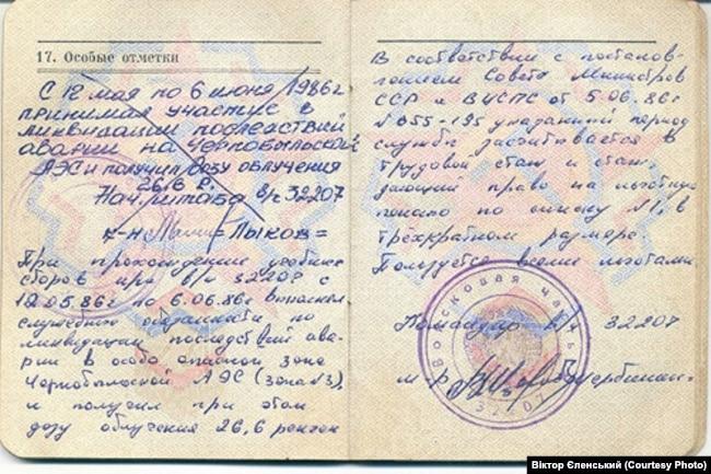 Військовий квиток з карткою обліку радіоактивного опромінювання