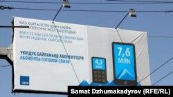 Рекламные баннеры СДПК перед выборами в парламент.