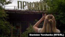 Відвідувачі Чорнобильської зони, 9 липня 2017