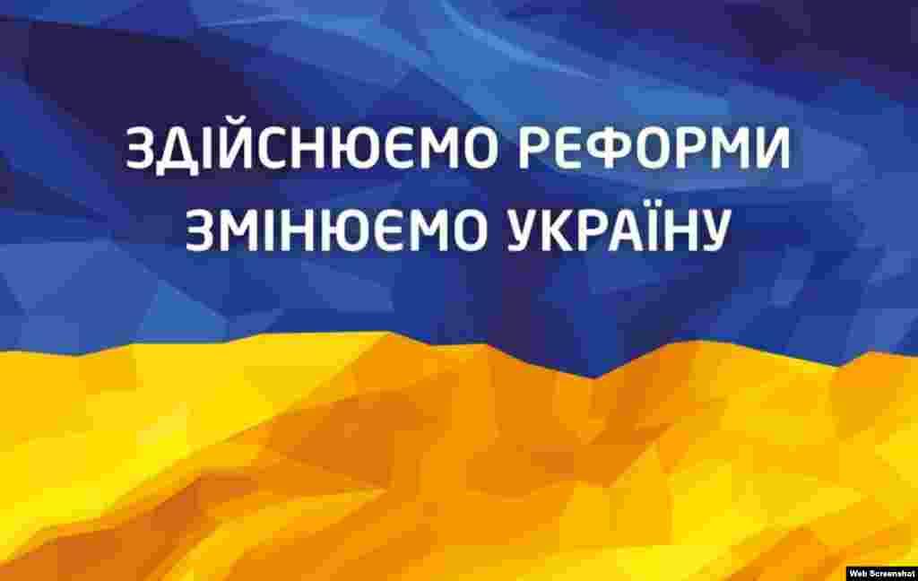 Гасло уряду Арсенія Яценюка: «Здійснюємо реформи, змінюємо Україну»