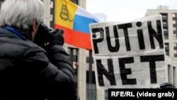 Плакат на антиправительственной акции в Мосвке, участники которой выступили против закона о «суверенном Интернете». 10 марта 2019 года.