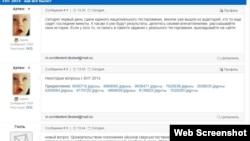 ҰБТ тапсырмалары жарияланған сайттың скриншоты. 2 маусым 2014 жыл.