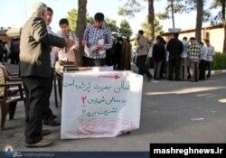 Батыспен ядролық бағдарлама бойынша мәмілеге келуге қарсы акция. Тегеран, 3 мамыр 2014 жыл.