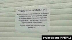 """Аб'ява ў гандлёвым цэнтры """"Эвіком"""""""