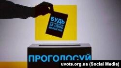 Ілюстрація спільноти «Твій голос», 2014 рік