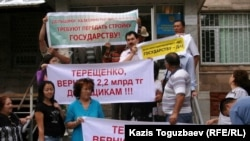 Акция дольщиков у здания Алмалинского районного суда. Алматы, 24 августа 2010 года.